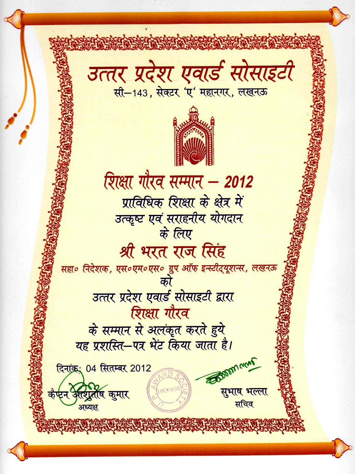 Invitation letter format for teachers day 28 images invitation invitation letter format for teachers day welcome to dr brsingh india stopboris Image collections