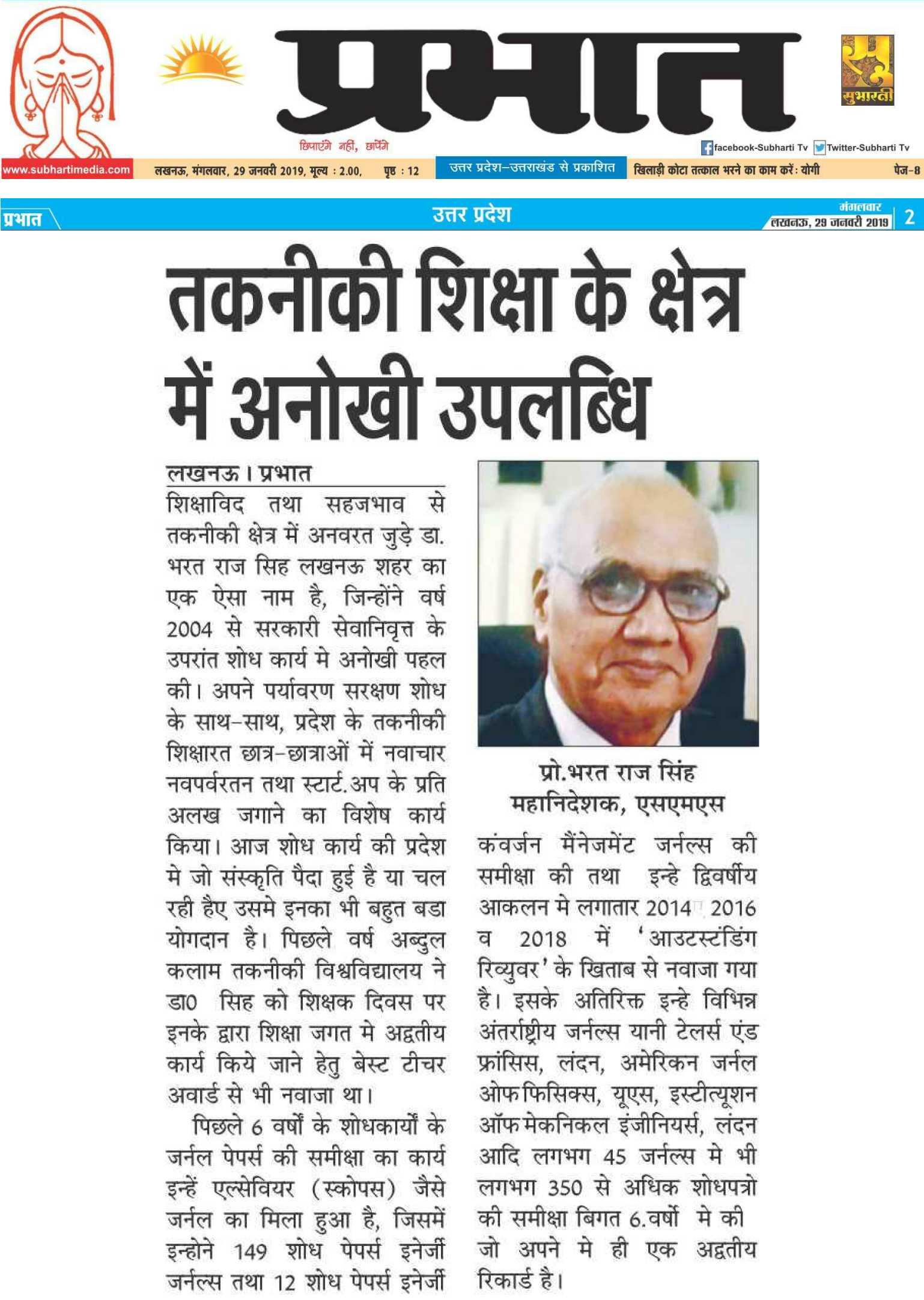Hindustan Hindi News Paper Pdf